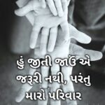 Best Family Quotes In Gujarati Twitter