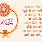 Best Quotes On Raksha Bandhan In Hindi Pinterest