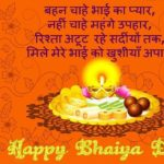 Bhai Dooj Wishes In Gujarati Tumblr