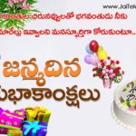 Birthday Images In Telugu
