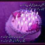 Birthday Wishes In Urdu Facebook