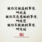 Chinese Quotes About Life Facebook