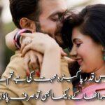 Couple Poetry Urdu