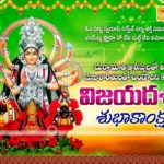 Dasara Images In Telugu Facebook