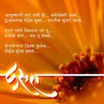 Dasara Marathi Wishes Tumblr