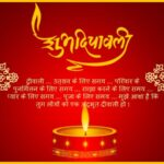 Deepavali Greetings In Hindi Tumblr