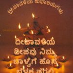 Deepavali Images In Kannada Pinterest