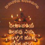 Deepavali Images In Kannada Pinterest