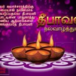 Deepavali Tamil Wishes Images Pinterest