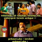 Diwali Comedy Images In Tamil Facebook