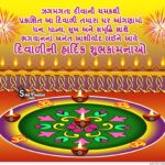 Diwali Quotes In Gujarati Pinterest