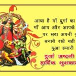 Durga Ashtami Quotes In Hindi Pinterest