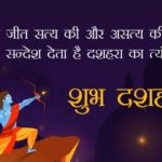 Dussehra Wishes In Hindi For Whatsapp Facebook
