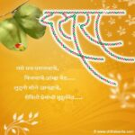 Dussehra Wishes In Marathi