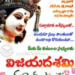 Dussehra Wishes In Telugu Language Images