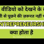 Entrepreneurship Day In Hindi Facebook