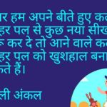 Festival Quotes In Hindi Twitter