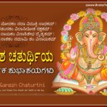 Ganesh Chaturthi Wishes Images In Kannada Tumblr