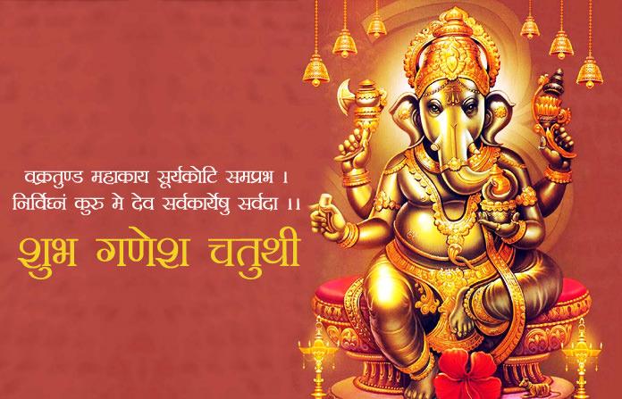 Ganesh Chaturthi Wishes In Sanskrit Twitter – Short Quotes