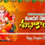 Ganesh Chaturthi Wishes In Telugu Images