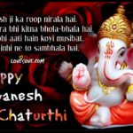 Ganpati Quotes In Hindi Facebook