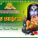 Gowri Ganesha Festival Wishes In Kannada Pinterest