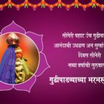 Gudi Padwa Wishes In Marathi Tumblr