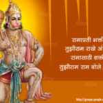 Hanuman Jayanti Wishes In Marathi