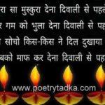 Happy Deepavali Quotes In Hindi