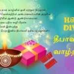 Happy Deepavali Tamil Wishes