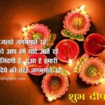 Happy Diwali Quotes In Hindi Facebook