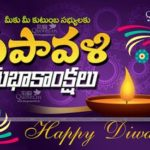 Happy Diwali Telugu Quotes Facebook