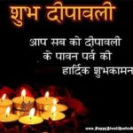 Happy Diwali Wishes In Hindi With Name Tumblr