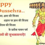 Happy Dussehra Wishes Hindi Facebook