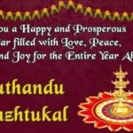 Happy New Year 2019 Quotes In Tamil