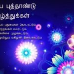 Happy New Year 2021 Quotes Tamil Twitter
