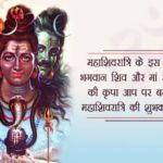 Happy Shivratri Wishes In Hindi Facebook