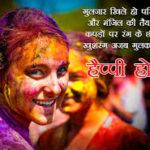 Holi Festival Status In Hindi
