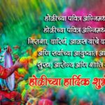 Holi Quotes In Marathi Twitter