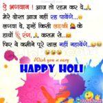 Holi Status In Hindi For Fb Twitter