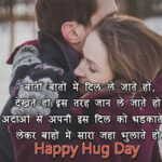Hug Sms In Hindi Pinterest