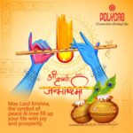 Janmashtami 2017 Wishes In Hindi Twitter
