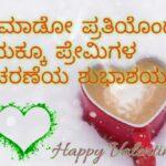 Kannada Valentine Day Sms Twitter