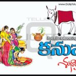 Kanuma Wishes In Telugu Facebook