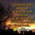 Lakshya Quotes