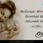 Mother's Day Special Quotes In Tamil Pinterest
