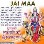 Navratri Wish In Hindi Tumblr