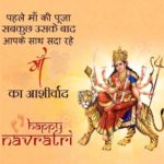 Navratri Wishes Images In Hindi Twitter