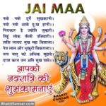 Navratri Wishes In Hindi Twitter
