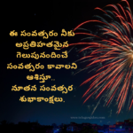 New Year 2021 Wishes In Telugu Facebook